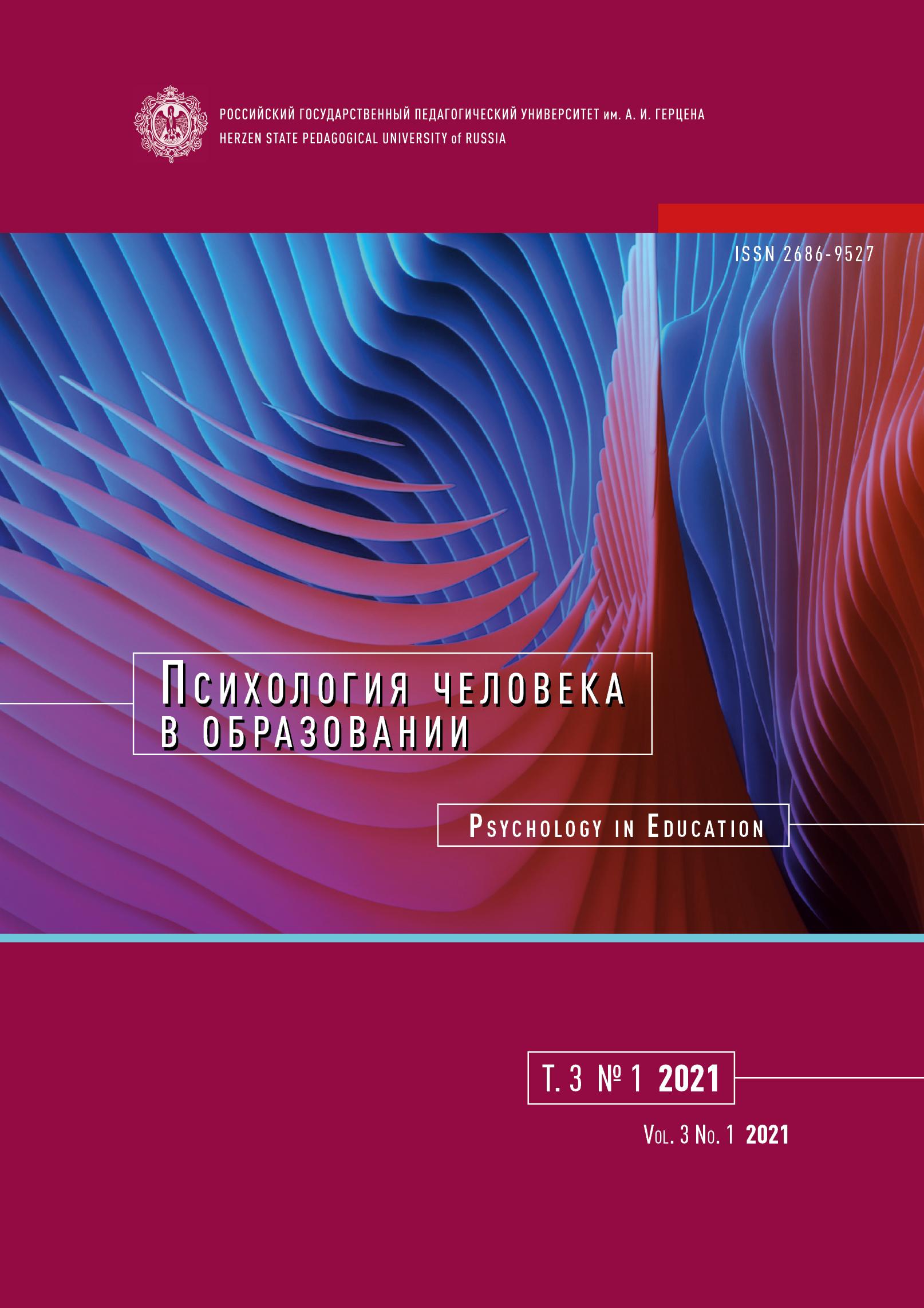"""Обложка журнала """"Психология человека в образовании"""" (т. 3, № 1)"""