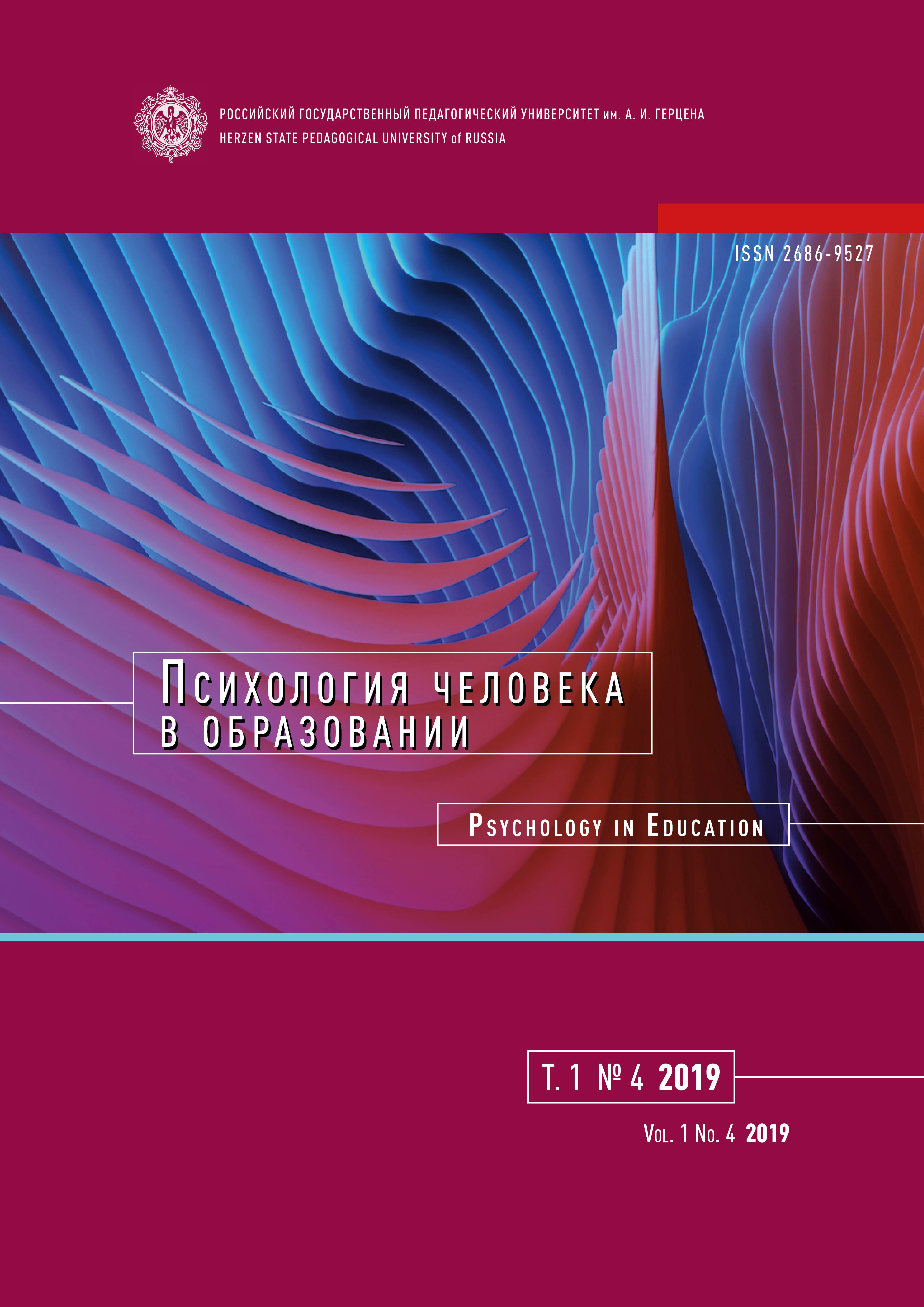 """Обложка журнала """"Психология человека в образовании"""" (т. 1, № 4)"""