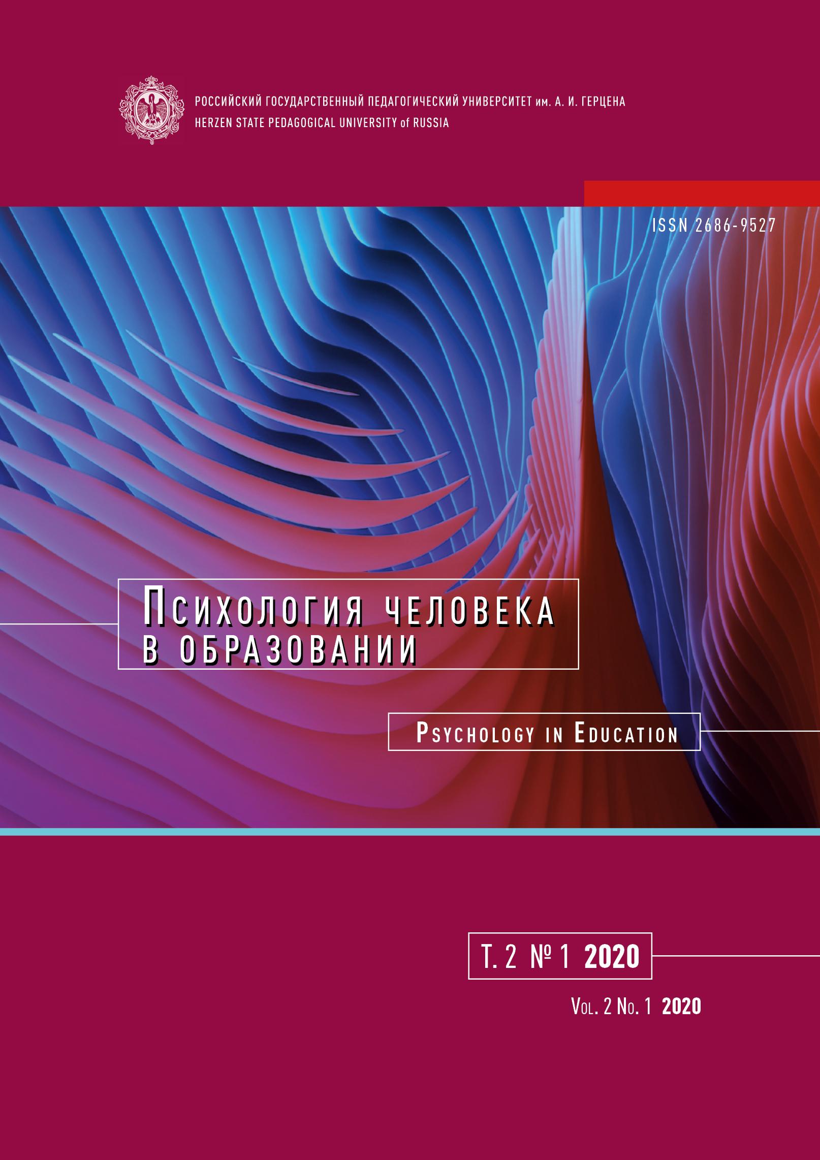 """Обложка журнала """"Психология человека в образовании"""" (т. 2, № 1)"""